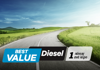 AVIN BEST VALUE DIESEL
